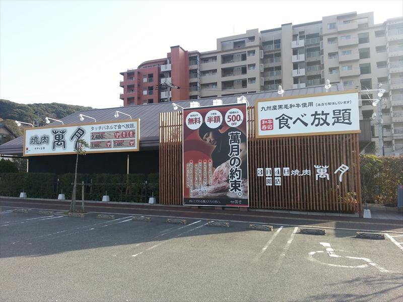 萬月・鞘ヶ谷店